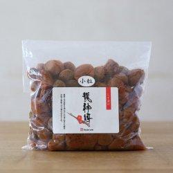 龍神梅 小粒 1kg袋 和歌山産無添加・天日干し・化学農薬・化学肥料不使用 梅干し