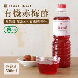 和歌山県産 有機赤梅酢 500ml 無農薬・無添加の梅酢 -かわしま屋-