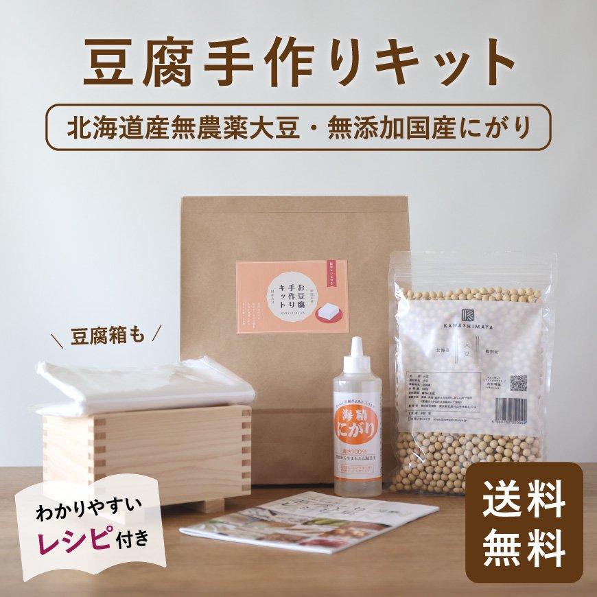 豆腐手作りキット(国産有機大豆、無添加国産にがり、豆腐箱)