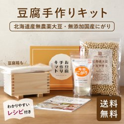 豆腐手作りキット(北海道産無農薬大豆、無添加国産にがり、豆腐箱)【送料無料】