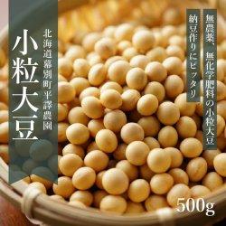 北海道産無農薬大豆「スズマル」500g*