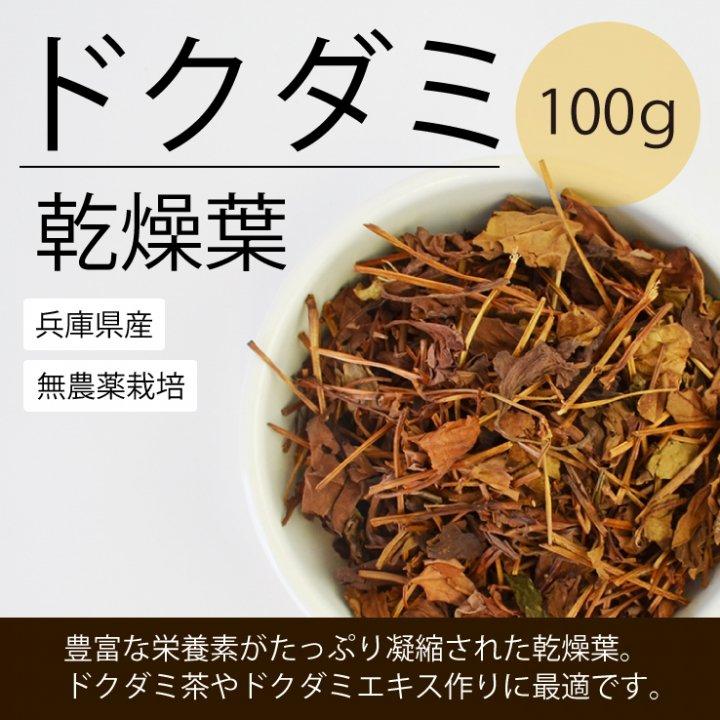 どくだみ茶(鹿児島産自然野草-農薬・化学肥料不使用) 30g