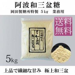 阿波和三盆糖(岡田製糖所)業務用5kg【送料無料】