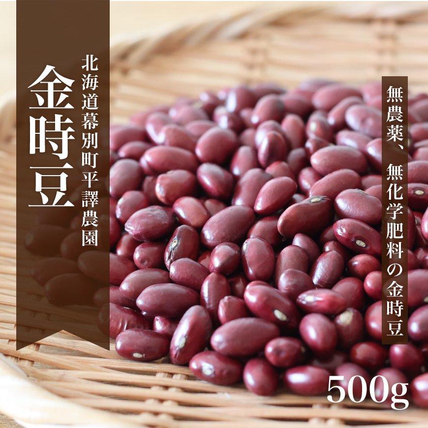 金時豆500g-北海道産無農薬*【欠品中(11月頃再開予定)】