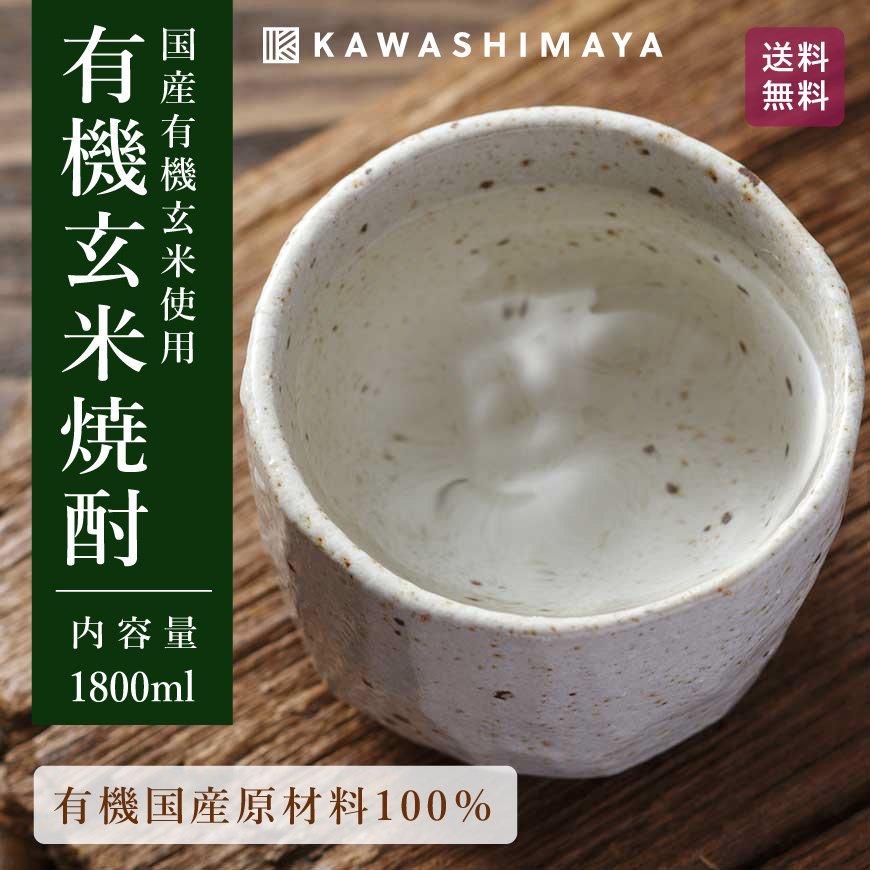 特製玄米焼酎35度1800ml-小正醸造-