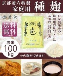 種麹「長白菌」100g-100kg量(菱六)【送料無料】*メール便での発送*