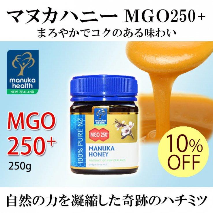 【10%OFF】マヌカハニーMGO 250+ 250g