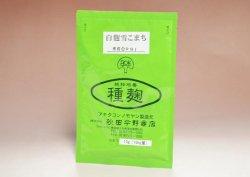 白麹雪こまち10g(15kg量)-秋田今野商店-【送料無料】*メール便での発送*