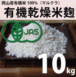 有機乾燥米麹-岡山産有機米100%-(マルクラ)業務用10kg【送料無料】