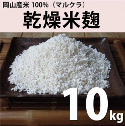 乾燥米麹-岡山産米100%-(マルクラ)業務用10kg【送料無料】