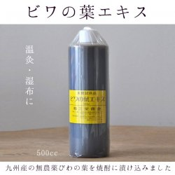 びわの葉エキス500ml(ビワの葉エキス)