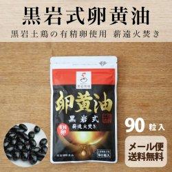 黒岩式卵黄油(250粒)【送料無料】