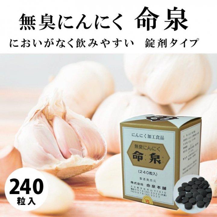 無臭にんにく命泉(240粒)【送料無料】