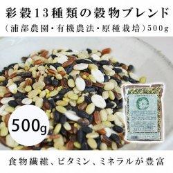 彩穀13種類の穀物ブレンド(浦部農園・有機農法・原種栽培)500g