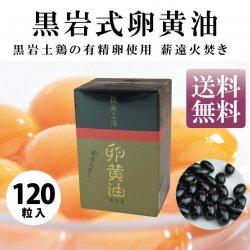 黒岩式卵黄油(120粒)【送料無料】