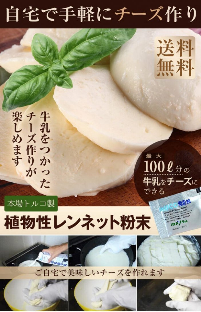 レンネット粉末(植物性レンネット)1g-100Lの牛乳をチーズにできます-※5月下旬発送予定【送料無料】*メール便での発…