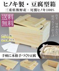 豆腐箱(紀州産尾鷲ひのき100%の豆腐型箱)