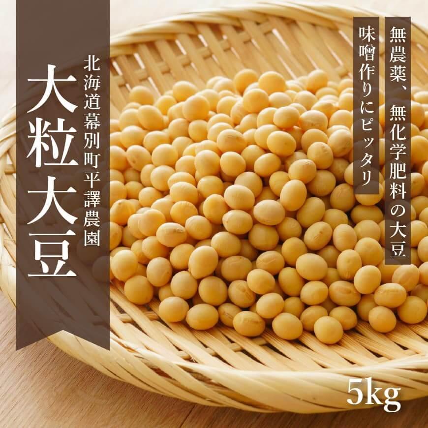 北海道産無農薬大豆「トヨマサリ」5kg 2016年産【5000円以上送料無料】