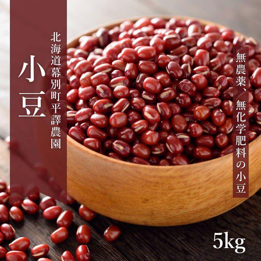 北海道産無農薬小豆「えりも小豆」5kg*2017年産【送料無料】