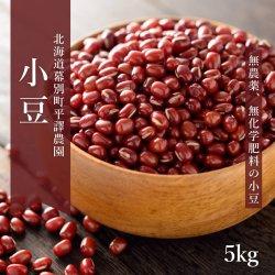 北海道産無農薬小豆「えりも小豆」5kg-2019年秋収穫分