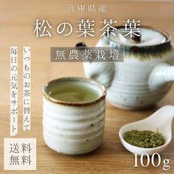 松の葉・乾燥タイプ100g(兵庫県産・無農薬栽培)【送料無料】*メール便での発送*