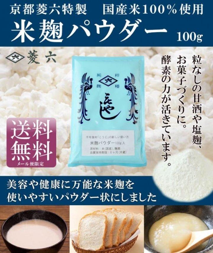 米麹パウダー100g-京都菱六特製-