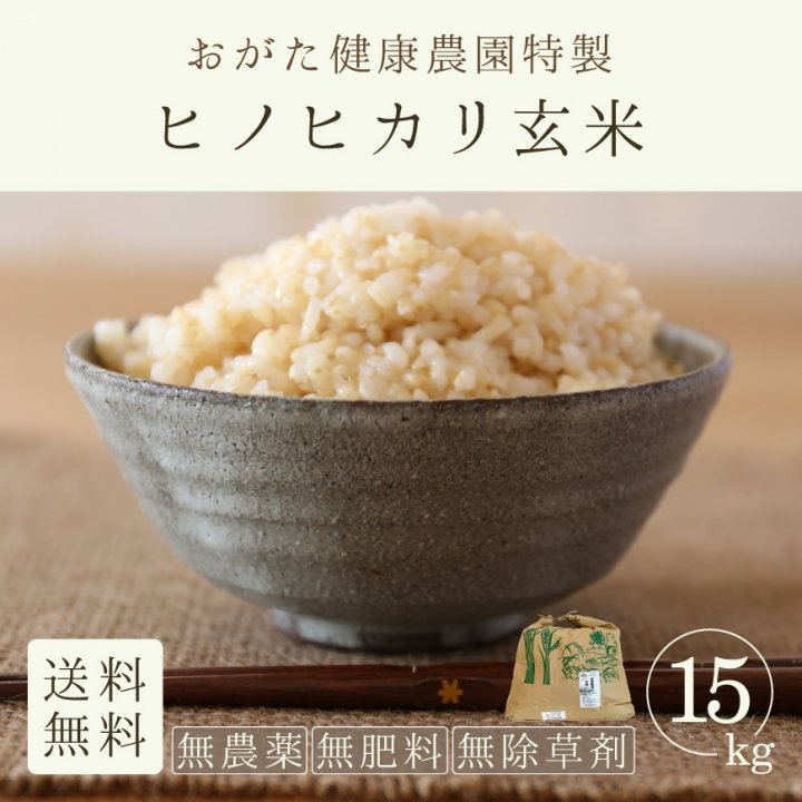 ヒノヒカリ玄米(おがた健康農園特製 無農薬・無肥料栽培)30kg-28年産新米-【送料無料】