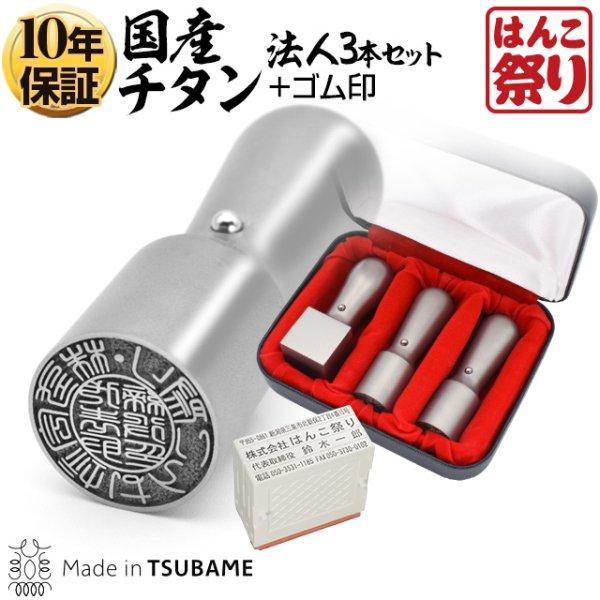 法人印鑑 チタン 法人3本セット(ケース・ゴム印付)