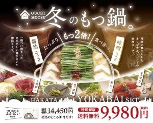 よかばいセット(秋の大感謝祭キャンペーン)