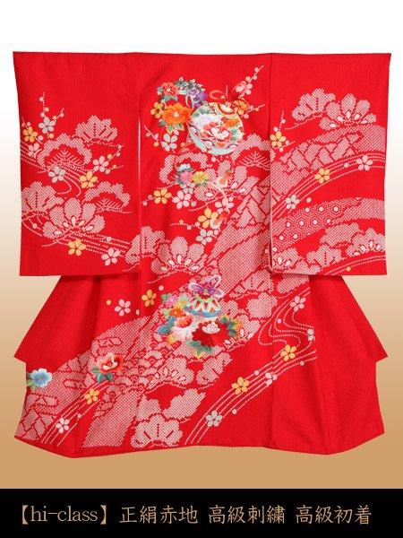 【高級初着・女児お宮参り】G205 正絹赤地 高級刺繍【往復送料無料】