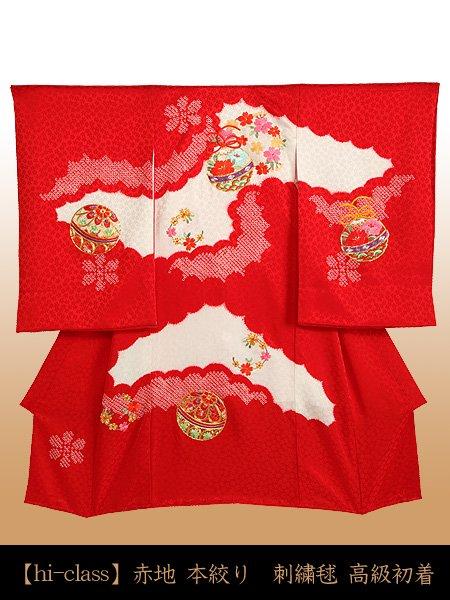 【高級初着・女児お宮参り】 G207 正絹赤地 本絞り染 刺繍毬【往復送料無料】