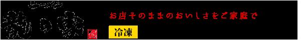 ラーメン通販|ラーメン龍の家 生ラーメン通販ショップ