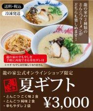 夏ギフト 3,000円セット