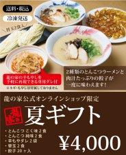 夏ギフト 4,000円セット
