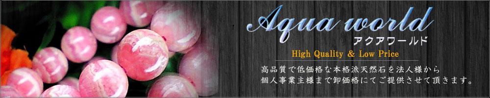 アクアワールド-Aqua World-大阪船場の天然石卸問屋 パワーストーン卸問屋