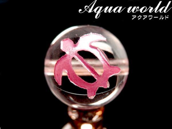ハワイアンジュエリーでも大人気!海の守り神ウミガメ 『ホヌ』 ピンク彫本水晶 8〜12ミリ