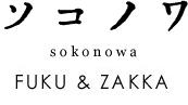 ソコノワ - ONLINE SHOP|通販