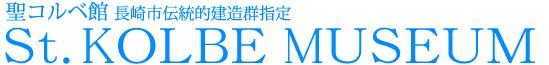 大浦聖コルベ館オフィシャルサイト|ルルドの水|聖像|ロザリオ|
