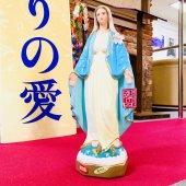 無原罪の聖母マリア像(室内用38cm:カラー仕上げ)
