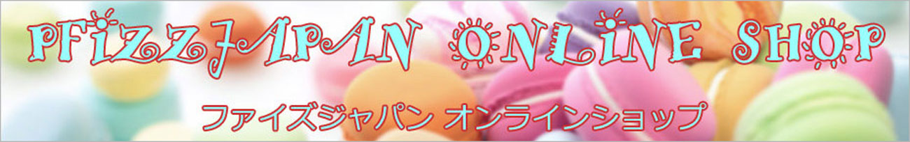 ファイズジャパン オンラインショップ