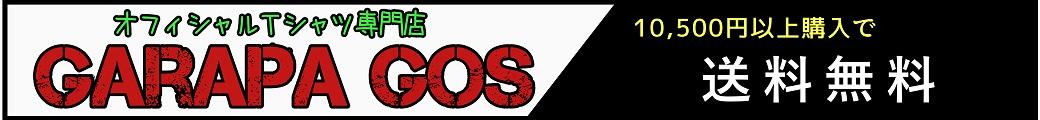 バンドTシャツ専門店GARAPA-GOS(ガラパゴス) メタルTシャツやアメコミTシャツ、バンドグッズ等の通販専門店