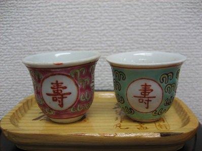 茶杯・赤と緑の2個セット 「寿」のおめでたいロゴいりお茶セットです。