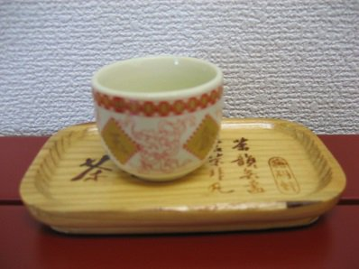 茶杯 「金玉満堂」のおめでたいロゴいりです。