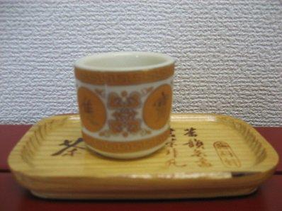茶杯 「招財進寶」のおめでたいロゴいりです。