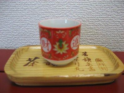 茶杯 赤「招財進寶」のおめでたいロゴいりです。