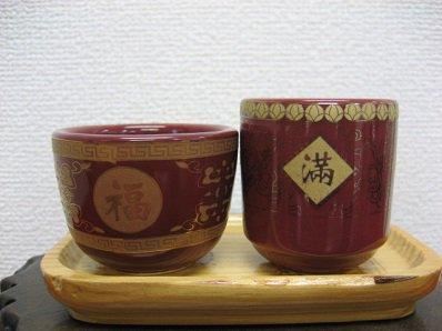 茶杯の2個セット 「金玉満堂」のロゴ