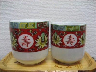 茶杯の2個セット 「萬寿無疆」のおめでたいロゴいりお茶セットです。