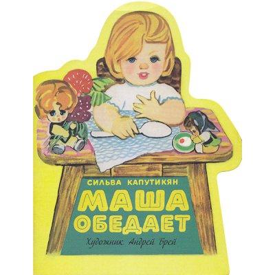 『Маша обедает』マーシャの おひるごはん