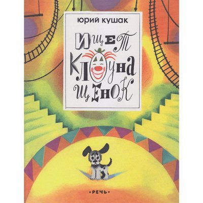 『Ищет клоуна щенок』詩集「ピエロをさがす子犬」