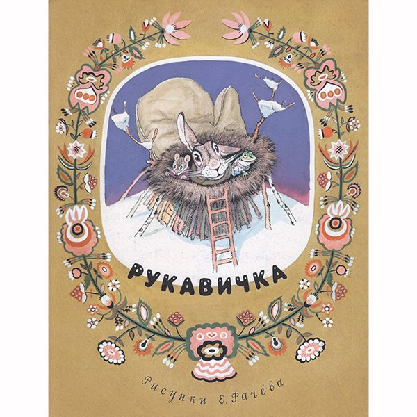 『РУКАВИЧКА』てぶくろ